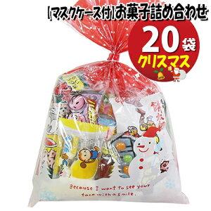 (地域限定送料無料) 【使い捨てタイプマスクケース付き】クリスマス袋 お菓子袋詰め 20袋セットB 詰め合わせ 駄菓子 さんきゅーマーチ (omtma6672k)