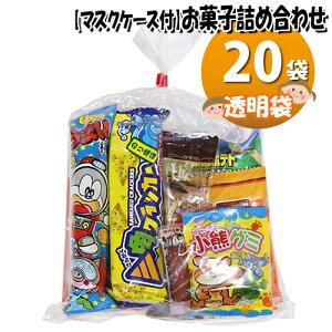 (地域限定送料無料) 【使い捨てタイプマスクケース付き】お菓子袋詰め 20袋セットC 詰め合わせ 駄菓子 さんきゅーマーチ (omtma6685k)