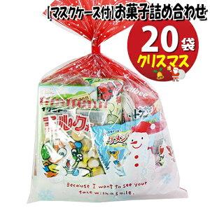 (地域限定送料無料) 【使い捨てタイプマスクケース付き】クリスマス袋 お菓子袋詰め 20袋セットD 詰め合わせ 駄菓子 さんきゅーマーチ (omtma6704k)