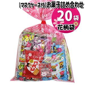 (地域限定送料無料) 【使い捨てタイプマスクケース付き】花柄袋 お菓子袋詰め 20袋セットE 詰め合わせ 駄菓子 さんきゅーマーチ (omtma6718k)