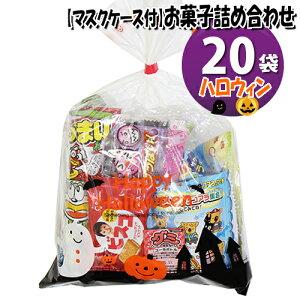 (地域限定送料無料) 【使い捨てタイプマスクケース付き】ハロウィン袋 お菓子袋詰め 20袋セットE 詰め合わせ 駄菓子 さんきゅーマーチ (omtma6719k)