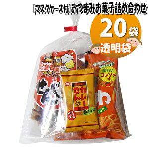 (地域限定送料無料) 【使い捨てタイプマスクケース付き】広島名物!若鳥の手羽 ブロイラーとせんじ肉入りおつまみお菓子袋詰め 20袋セット 詰め合わせ 駄菓子 さんきゅーマーチ (omtma6732x20k