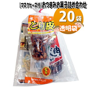 (地域限定送料無料) 【使い捨てタイプマスクケース付き】広島名物!とり皮とせんじ肉とおつまみお菓子袋詰め B 20袋セット 詰め合わせ 駄菓子 さんきゅーマーチ (omtma6744x20k)