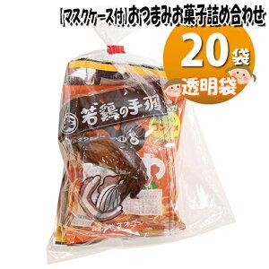 (地域限定送料無料) 【使い捨てタイプマスクケース付き】広島名物!若鳥の手羽 ブロイラーとおつまみスナック袋詰め 20袋セット 詰め合わせ 駄菓子 さんきゅーマーチ (omtma6746x20k)
