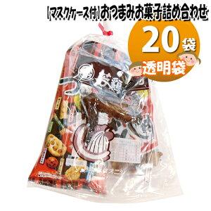 (地域限定送料無料) 【使い捨てタイプマスクケース付き】広島名物!せんじ肉と若鳥の手羽 ブロイラー入りおつまみお菓子袋詰め 20袋セット 詰め合わせ 駄菓子 さんきゅーマーチ (omtma6748x20k