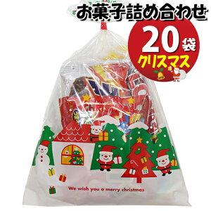 (地域限定送料無料) クリスマス袋 チョコ菓子入り袋詰め 20袋セット 詰め合わせ 駄菓子 さんきゅーマーチ (omtma6948x20k)【子ども会 子供会 景品 販促 イベント 旅行 縁日 お祭り 福袋 問屋 お菓