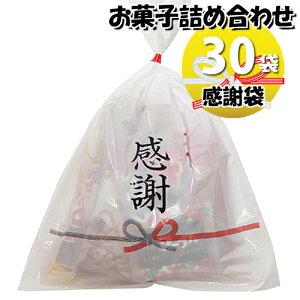 (地域限定送料無料) 感謝袋 チョコ菓子袋詰め 30袋セット 詰め合わせ 駄菓子 さんきゅーマーチ (omtma6958x30k)