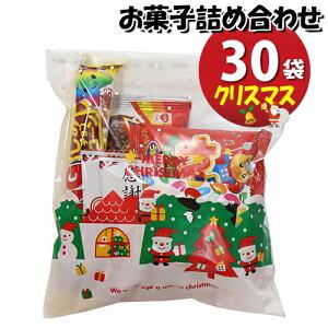 (地域限定送料無料) クリスマス袋 チョコ菓子袋詰め 30袋セット 詰め合わせ 駄菓子 さんきゅーマーチ (omtma6960x30k)