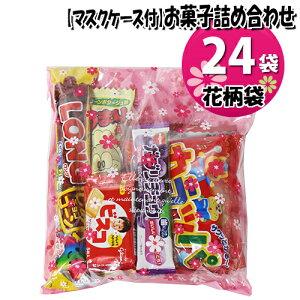 (地域限定送料無料) 【使い捨てタイプマスクケース付き】花柄袋 ビスコも入ったお菓子袋詰め 24袋セット 詰め合わせ 駄菓子 さんきゅーマーチ (omtma6979x24k)