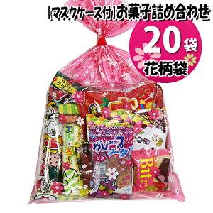 (地域限定送料無料) 【使い捨てタイプマスクケース付き】花柄袋 ブルボンも入ったお菓子袋詰め 20袋セット 詰め合わせ 駄菓子 さんきゅーマーチ (omtma6991x20kz)