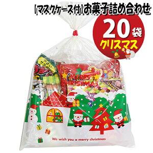 (地域限定送料無料) 【使い捨てタイプマスクケース付き】クリスマス袋 ブルボンも入ったお菓子袋詰め 20袋セット 詰め合わせ 駄菓子 さんきゅーマーチ (omtma6992x20kz)