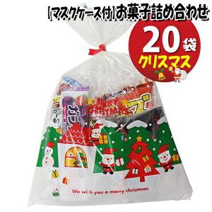 【全エントリーでポイント最大合計 20倍 4/9 〜 4/15迄】 (地域限定送料無料) 【使い捨てタイプマスクケース付き】クリスマス袋 明治も入ったお菓子袋詰め 20袋セット 詰め合わせ 駄菓子 さん