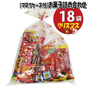(地域限定送料無料) 【使い捨てタイプマスクケース付き】クリスマス袋 チロル・ブルボンも入ったお菓子袋詰め 18袋セット 詰め合わせ 駄菓子 さんきゅーマーチ (omtma7012x18kz)