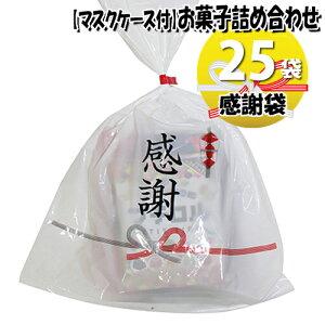 (地域限定送料無料) 【使い捨てタイプマスクケース付き】感謝袋 チロル・明治も入ったお菓子袋詰め 25袋セット 詰め合わせ 駄菓子 さんきゅーマーチ (omtma7026x25kz)