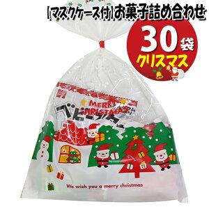 (地域限定送料無料) 【使い捨てタイプマスクケース付き】クリスマス袋 チロル・明治チョコも入ったお菓子袋詰め 30袋セット 詰め合わせ 駄菓子 さんきゅーマーチ (omtma7032x30kz)