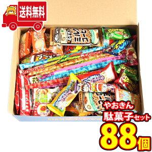 (地域限定送料無料) おもしろ駄菓子箱に入ったやおきん駄菓子88コセット さんきゅーマーチ (omtma7475k)