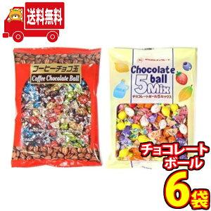 (地域限定送料無料) 高岡食品 コーヒーチョコ玉3袋・チョコレートボール5ミックス3袋 (計6袋)セット さんきゅーマーチ (omtma7487k)