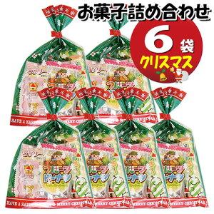 (全国送料無料)クリスマス袋 6袋 お菓子 詰め合わせ(Bセット) 駄菓子 袋詰め さんきゅーマーチ メール便 (omtmb5618)