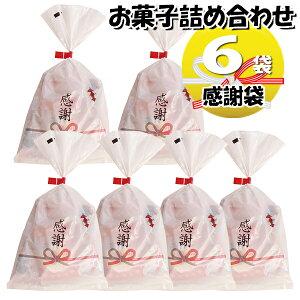 (全国送料無料)感謝袋 6袋 お菓子 詰め合わせ(Cセット) 駄菓子 袋詰め さんきゅーマーチ メール便 (omtmb5619)