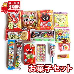 (全国送料無料) お菓子詰め合わせセット(15種・計15コ) さんきゅーマーチ メール便 (omtmb5952)