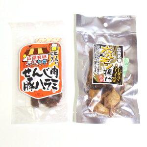 (全国送料無料) 広島名物 せんじ肉おつまみお試しセットC さんきゅーマーチ メール便 (omtmb6219)