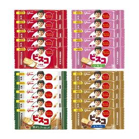 (全国送料無料) グリコ ビスコミニパック 5枚入 セット(4種・20コ)さんきゅーマーチ メール便 (omtmb6425)