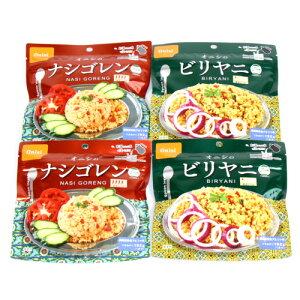 (全国送料無料) 長期保存食アルファ米 非常食防災用品 尾西 ビリヤニ・ナシゴレンセット (2種・計4個) さんきゅーマーチ メール便 (omtmb6531)