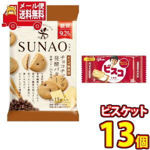 (全国送料無料) グリコ SUNAO(スナオ)<チョコチップ&発酵バター>&ビスコミニパック セット (2種・計13個) さんきゅーマーチ メール便 (omtmb6541)
