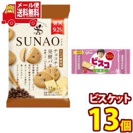 (全国送料無料) グリコ SUNAO(スナオ)<チョコチップ&発酵バター>&ビスコミニパック<いちご> セット (2種・計13個) さんきゅーマーチ メール便 (omtmb6542)