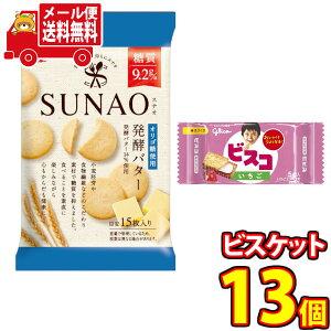 (全国送料無料) グリコ SUNAO(スナオ)<発酵バター>&ビスコミニパック<いちご> セット (2種・計13個) さんきゅーマーチ メール便 (omtmb6546)