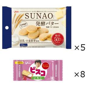 (全国送料無料) グリコ スナオ<発酵バター>&ビスコミニパック<いちご> セット (2種・計13個) さんきゅーマーチ メール便 (omtmb6546)