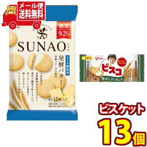 (全国送料無料) グリコ SUNAO(スナオ)<発酵バター>&ビスコミニパック<香ばしアーモンド> セット (2種・計13個) さんきゅーマーチ メール便 (omtmb6548)