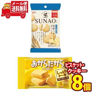 (全国送料無料)グリコ SUNAO(スナオ)<発酵バター>5個・おからだから<チーズケーキ>3個(計8コ入り)さんきゅーマーチ メール便(omtmb6697)