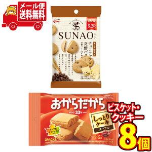 (全国送料無料)グリコ SUNAO(スナオ)<チョコチップ&発酵バター>5個・おからだから<メープル>3個(計8コ入り)さんきゅーマーチ メール便(omtmb6699)