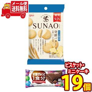(全国送料無料)グリコ SUNAO(スナオ)<発酵バター>5個・バランスオンminiケーキ<チョコ>14個(計19コ)さんきゅーマーチ メール便(omtmb6705)