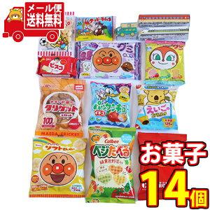 (全国送料無料) かわいい孫へのお菓子箱 【計14コ】さんきゅーマーチ メール便(omtmb7386)