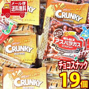 (全国送料無料) サクサクっと!チョコレートスナック(3種・計19コ) さんきゅーマーチ メール便 (omtmb7581)
