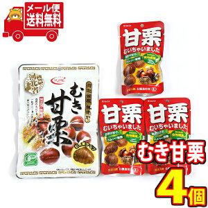(全国送料無料) 甘栗食べ比べセット (2種・計4コ) さんきゅーマーチ メール便 (omtmb7604)