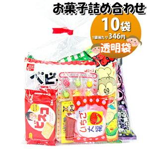 (地域限定送料無料) さんきゅーマーチ お菓子 詰め合わせ 袋詰め 200A【10袋】(omtma200ax10k)