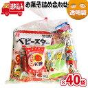 (地域限定送料無料)【40袋】お菓子 さんきゅーマーチ 200円 お菓子 詰め合わせ 袋詰め (Aセット) 【袋詰 駄菓子 詰め…