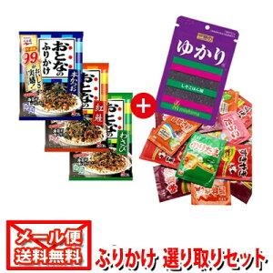 (全国送料無料) おとなのふりかけ選り取り(1袋)&ゆかり(1袋)&のりたまバラエティミニパック(20袋)セット メール便 (omtmb0560)