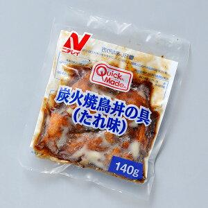 (地域限定送料無料) ニチレイフーズ 新QM炭火焼鳥丼の具(たれ味)140g 30コ入り(冷凍)(260300876ck)