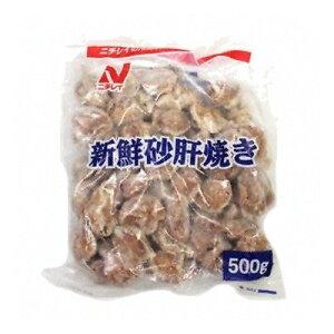 (地域限定送料無料) (単品) 業務用 ニチレイ 新鮮砂肝焼き 500g(冷凍) (260562000sk)