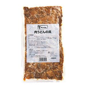 (地域限定送料無料)業務用 (単品) 贅たくさん 肉うどんの具 1kg 3袋(計3本)(冷凍)(268687000sx3k)