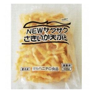 (地域限定送料無料) (単品) 業務用 マルハニチロ NEWサクサクさきいか天ぷら 500g(冷凍) (282356000sk)
