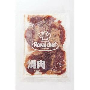 (地域限定送料無料)業務用 ロイヤルシェフ 焼肉 120g 1ケース(30入)(冷凍)(295110000ck)