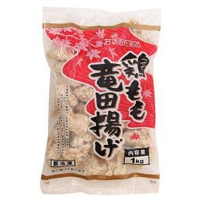 (地域限定送料無料)業務用 (単品) お店のための 鶏もも竜田揚げ 1kg 2袋(計2袋)(冷凍)(295122000sx2k)