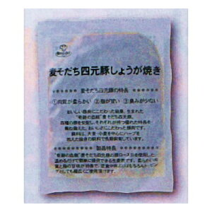 (地域限定送料無料) 業務用 ロイヤルシェフ 麦そだち四元豚しょうが焼き 110g 20コ入り(冷凍) (295153000ck)