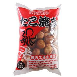 (地域限定送料無料)業務用 (単品) お店のための たこ焼(丸型) 冷凍 1kg(50個) 3袋(計150個)(冷凍)(295168000sx3k)
