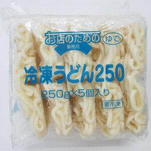 (地域限定送料無料)業務用 お店のための 冷凍うどんR250 250g×5玉 1ケース(4入)(計20玉)(冷凍)(295303000ck)